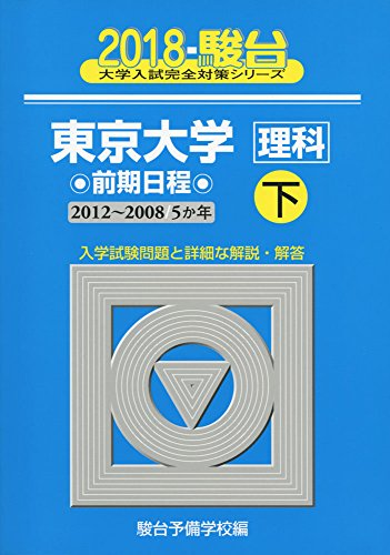 東京大学〈理科〉前期日程 2018 下(2012ー200―5か年 (大学入試完全対策シリーズ 8)