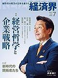 経済界2021年7月号[雑誌]