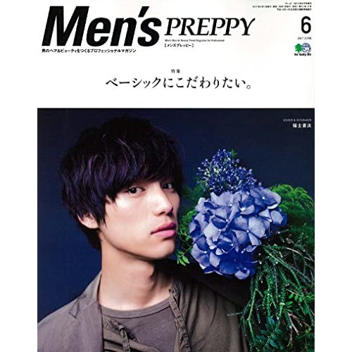 Men's PREPPY (メンズ プレッピー) 2017年 6月号(表紙&インタビュー:福士蒼汰)