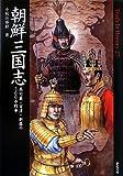 朝鮮三国志 高句麗・百済・新羅の300年戦争 (Truth In History)