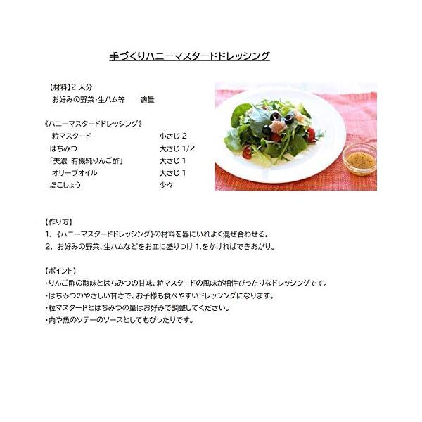 美濃 有機純りんご酢の紹介画像9