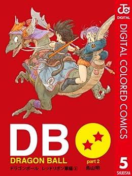 [鳥山明]のDRAGON BALL カラー版 レッドリボン軍編 5 (ジャンプコミックスDIGITAL)