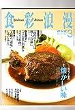 NHK 食彩浪漫 2006年 03月号