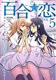 百合☆恋 vol.5 Girls Love Story (OKS)