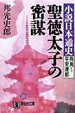 聖徳太子の密謀―小説日本通史(飛鳥~平安遷都) (祥伝社文庫)