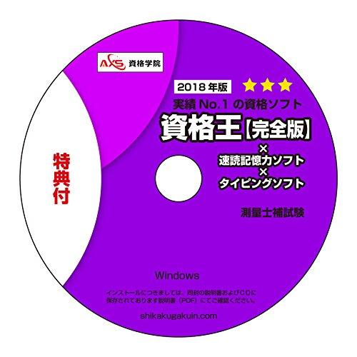 測量士補 試験 +【速読術+記憶力+タイピング・トレーニング...