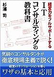 ITコンサルティングの教科書: 経営力をフルサポートする