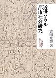 近世ソウル都市社会研究―漢城の街と住民