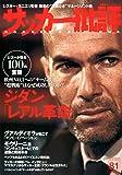 サッカー批評(81) (双葉社スーパームック)