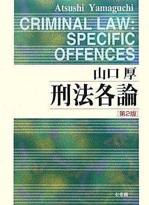 刑法各論 第2版の詳細を見る