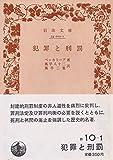 犯罪と刑罰 (1959年) (岩波文庫)