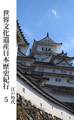 世界文化遺産日本歴史紀行5: 江戸時代