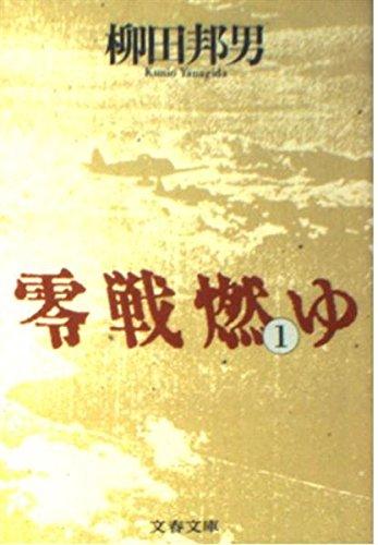 零戦燃ゆ〈1〉 (文春文庫)の詳細を見る