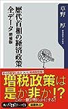 歴代首相の経済政策 全データ 増補版 (角川oneテーマ21)