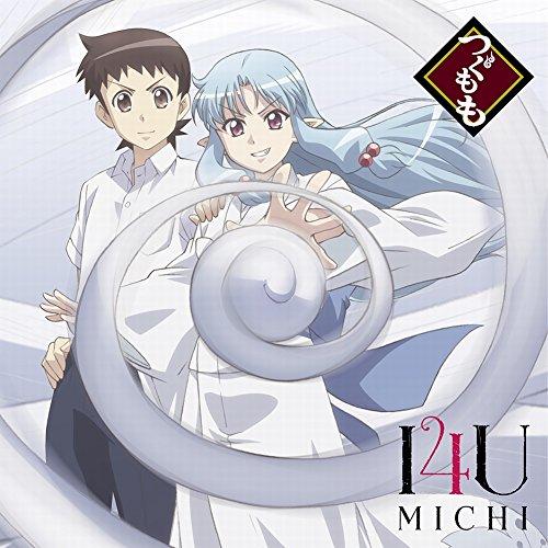 【Amazon.co.jp限定】TVアニメ「つぐもも」ED主題歌 MICHI 4th Single 「I4U 通常盤」(CD Only)(ブロマイド(複製サイン&コメント入り)付)