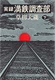 実録満鉄調査部〈下〉 (1979年)