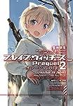 ブレイブウィッチーズPrequel2 オラーシャの幻影 (角川スニーカー文庫)