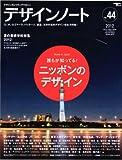 デザインノート no.44―デザインのメイキングマガジン 誰もが知ってる!ニッポンのデザイン (SEIBUNDO Mook)