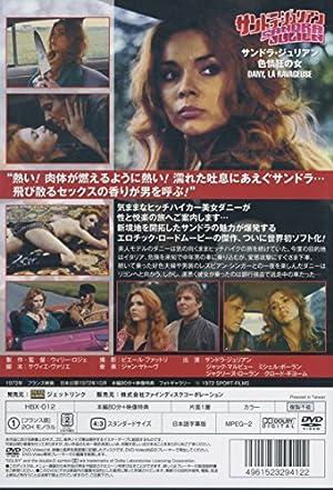 サンドラ・ジュリアン 色情狂の女 HBX-012 [DVD]