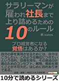 サラリーマンが雇われ社長まで上り詰めるための10のルール。プロ経営者になる覚悟はあるか?10分で読めるシリーズ