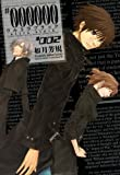 #000000 ―ultra black―: 2 (ZERO-SUMコミックス)
