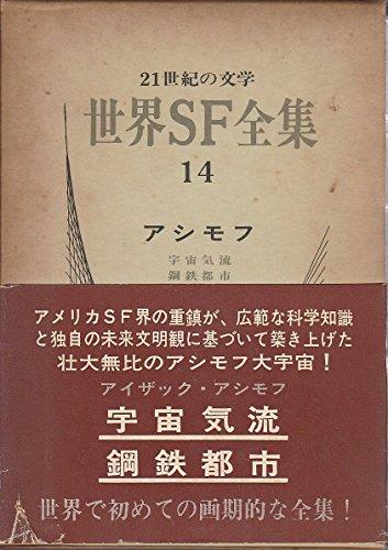 世界SF全集〈第14巻〉アシモフ (1969年)の詳細を見る