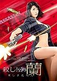 殺し屋・蘭[DVD]