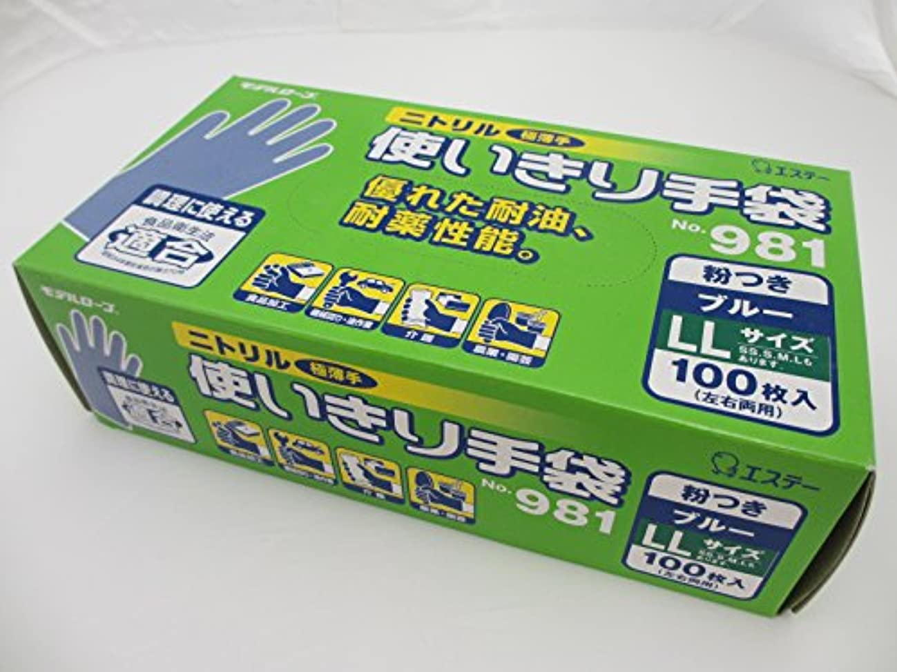 ジョリーお気に入り生命体モデルローブNo981ニトリル使いきり手袋粉つき100枚LLブルー