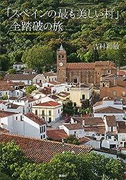 「スペインの最も美しい村」全踏破の旅 「最も美しい村」全踏破の旅