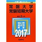 常磐大学・常磐短期大学 (2017年版大学入試シリーズ)