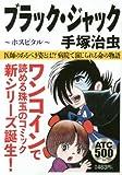 ブラック・ジャック ホスピタル (AKITA TOP COMICS500)