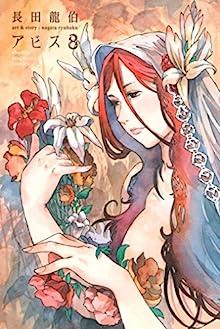 アビス 第01-08巻 [Abys vol 01-08]