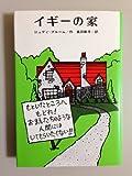 イギーの家 (1978年) (現代のジュニア文学)