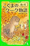 こぐまのクーク物語 秋と冬<こぐまのクーク物語> (角川つばさ文庫)