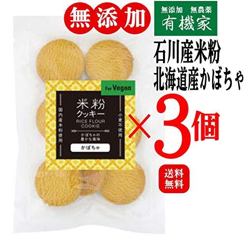 無添加 米粉 クッキー ( かぼちゃ )60g×3個★ 送料無料 レターパック 赤★ 石川産米粉使用 かぼちゃの豊かな風味・ 卵不使用・乳製品不使用 小麦不使用