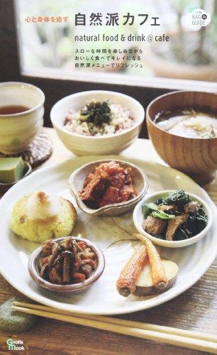 自然派カフェ—おいしく食べてキレイになる自然派メニュー (Grafis Mook BAG in GUIDE)