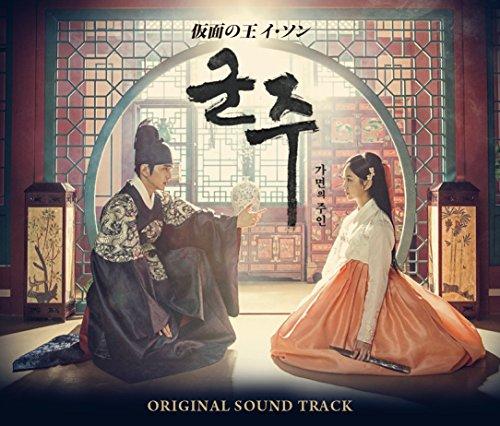 仮面の王 イ・ソン オリジナル・サウンドトラック(2CD+DVD複合)[日本盤]