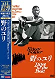 野のユリ [DVD] 画像