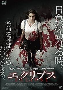 エクリプス [DVD]