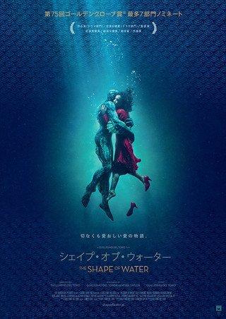 【映画パンフレット】 シェイプ・オブ・ウォーター