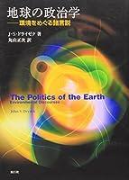 地球の政治学―環境をめぐる諸言説