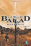 BALLAD 名もなき恋のうた (小学館文庫)