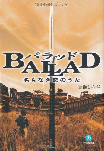 BALLAD 名もなき恋のうた (小学館文庫)の詳細を見る