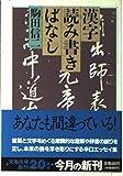 漢字読み書きばなし (文春文庫)