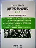 朝鮮戦争の起源 第2巻 解放と南北分断体制の出現 画像