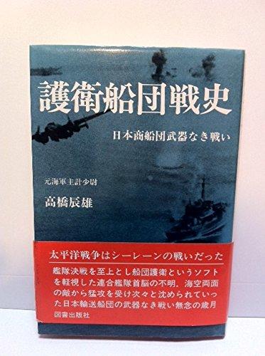 護衛船団戦史