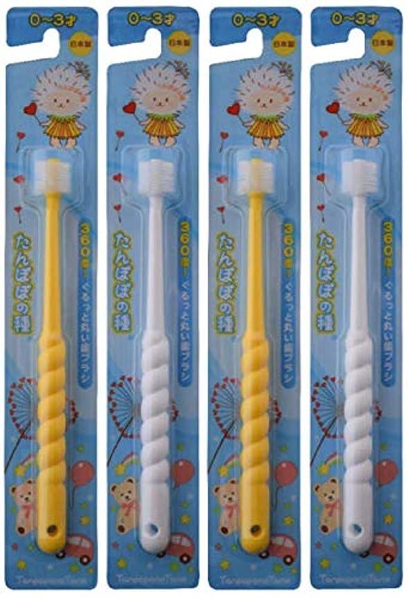 鷲陽気な追い払うたんぽぽの種 360度ぐるっと丸い歯ブラシ 極細毛 (0~3歳用 4本セット)