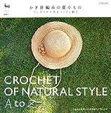 かぎ針編みの夏小もの―アンダリヤで作るバッグと帽子 画像