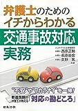 弁護士のための イチからわかる交通事故対応実務