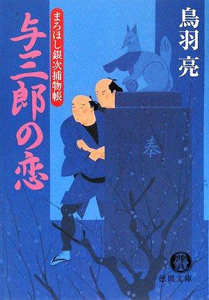 与三郎の恋―まろほし銀次捕物帳 (徳間文庫)